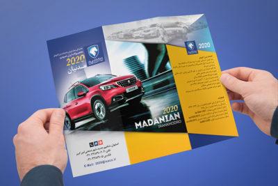 0 4 400x267 - طراحی بروشور