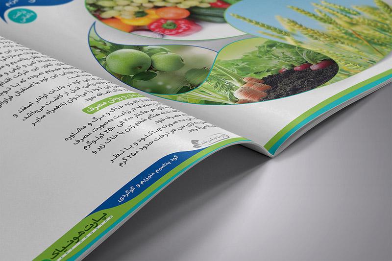 05 1 - کاتالوگ کشاورزی