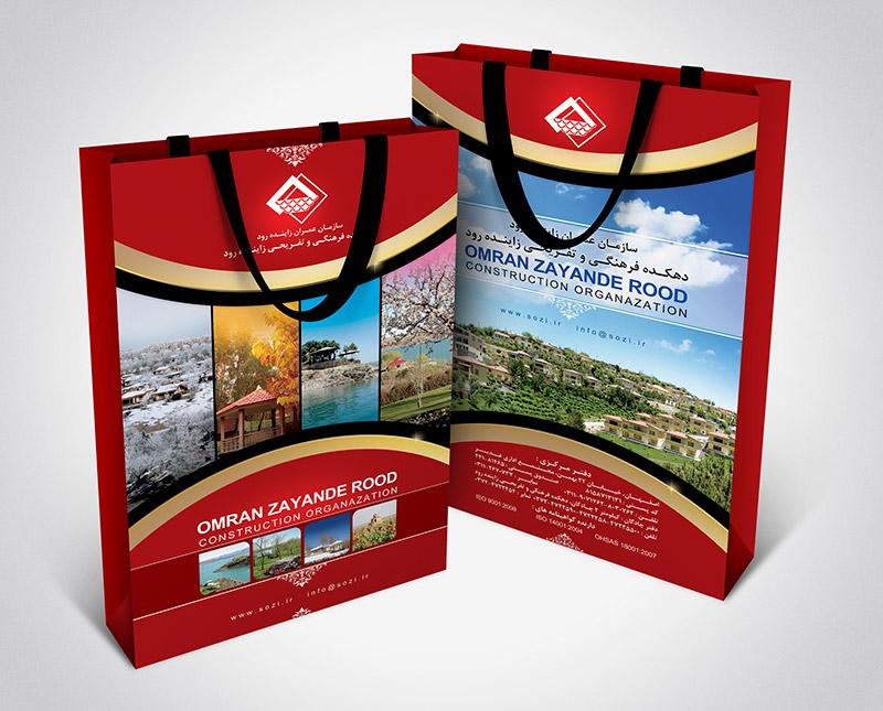 Bag2 - طراحی ساک تبلیغاتی