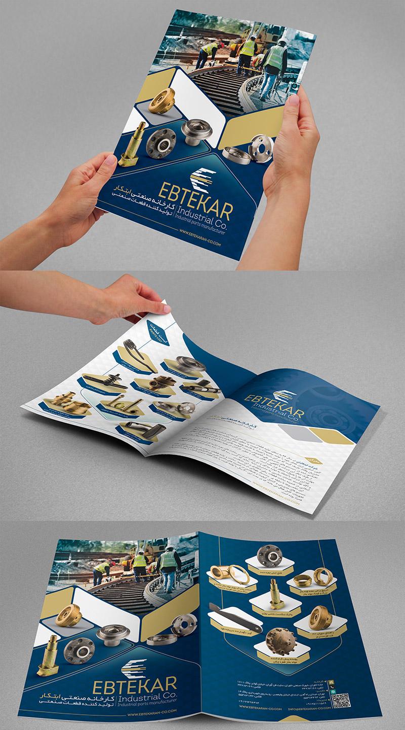 Ebtekar - طراحی بروشور
