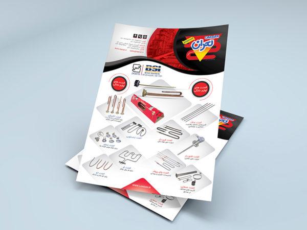 Laaran 2 1 600x450 - طراحی پوستر و تراکت