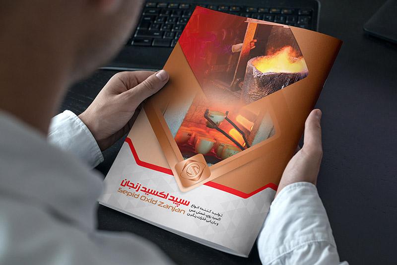 Sepid Oxid Page3 1 - کاتالوگ صنعتی