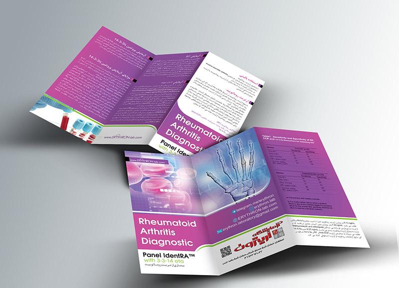 Trifold Brochure - طراحی بروشور