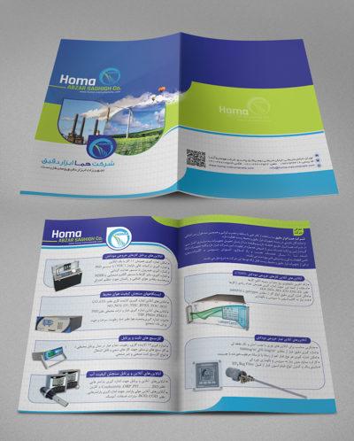 homa bro 400x498 - طراحی بروشور