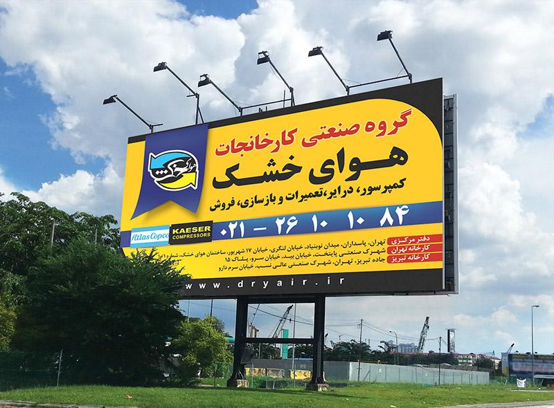 ok billboard - طراحی بیلبورد