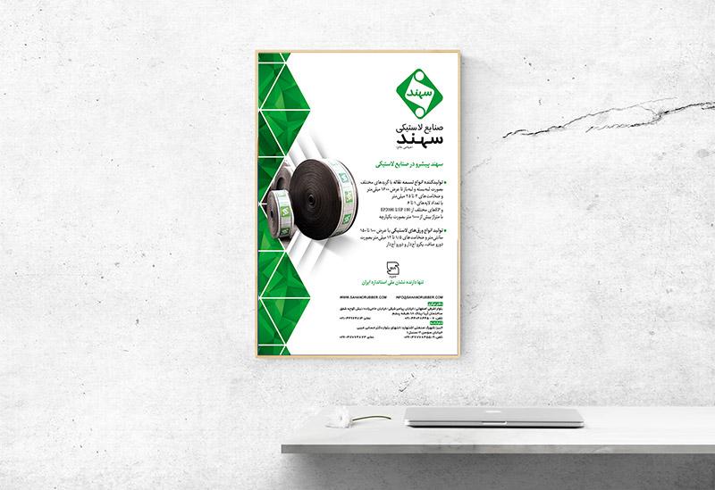 poster2 - طراحی پوستر و تراکت