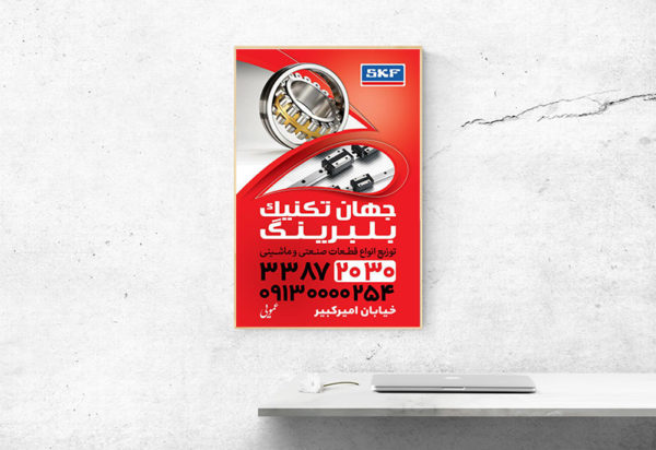 poster4 600x412 - طراحی پوستر و تراکت