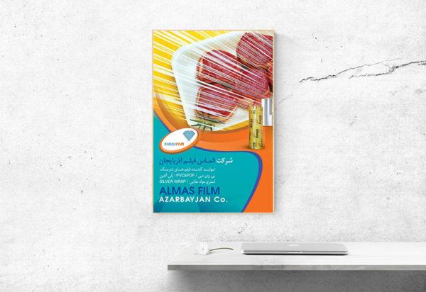 poster5 600x412 - طراحی پوستر و تراکت